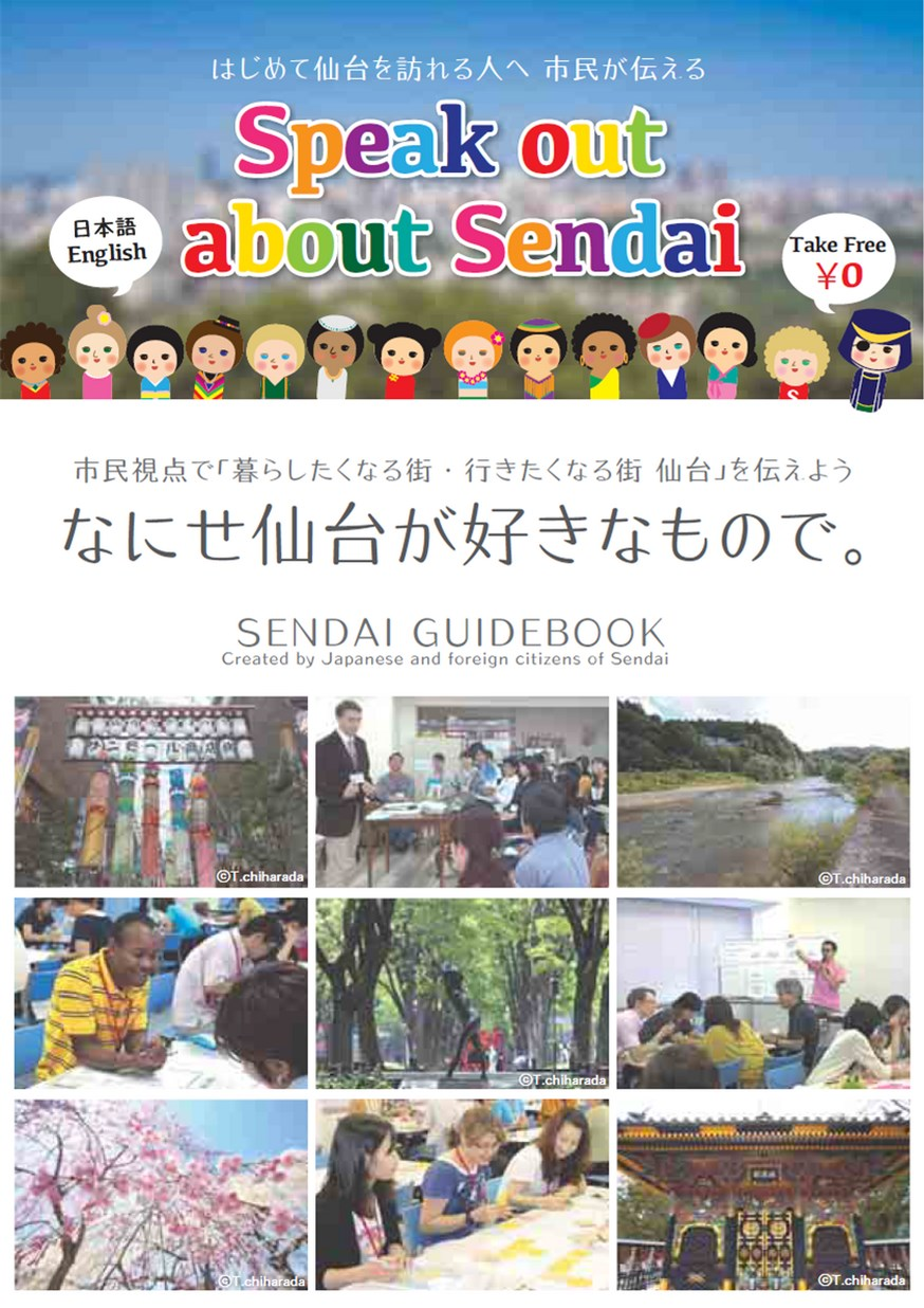 SENDAI GUIDEBOOK